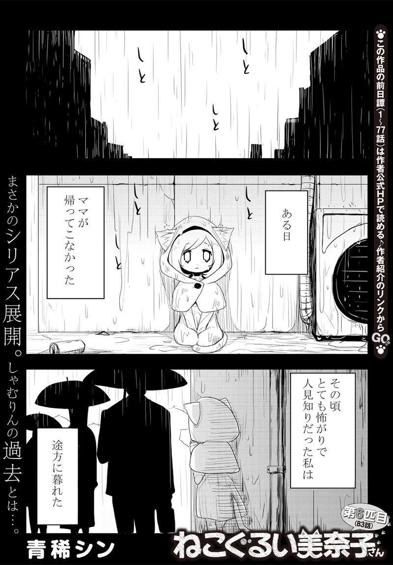 第6話] ねこぐるい 美奈子さん -...