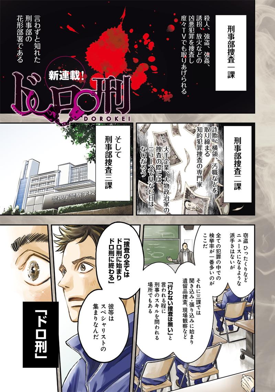 第1話] ドロ刑 - 福田秀 | とな...