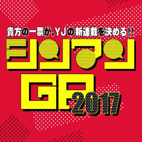 シンマン賞GP2017 season3