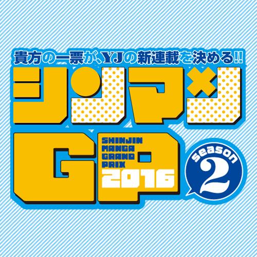 シンマン賞GP2016 season2