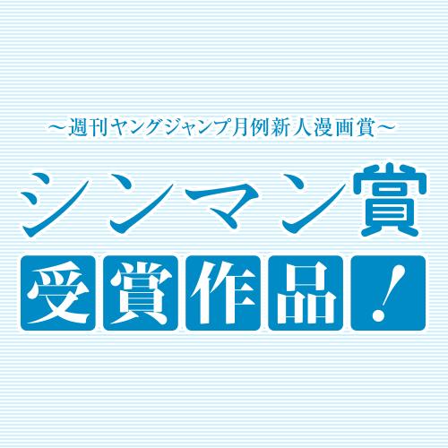 週刊ヤングジャンプ月例新人マンガ賞 シンマン賞 受賞作品