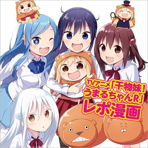 TVアニメ「干物妹!うまるちゃんR」レポ漫画